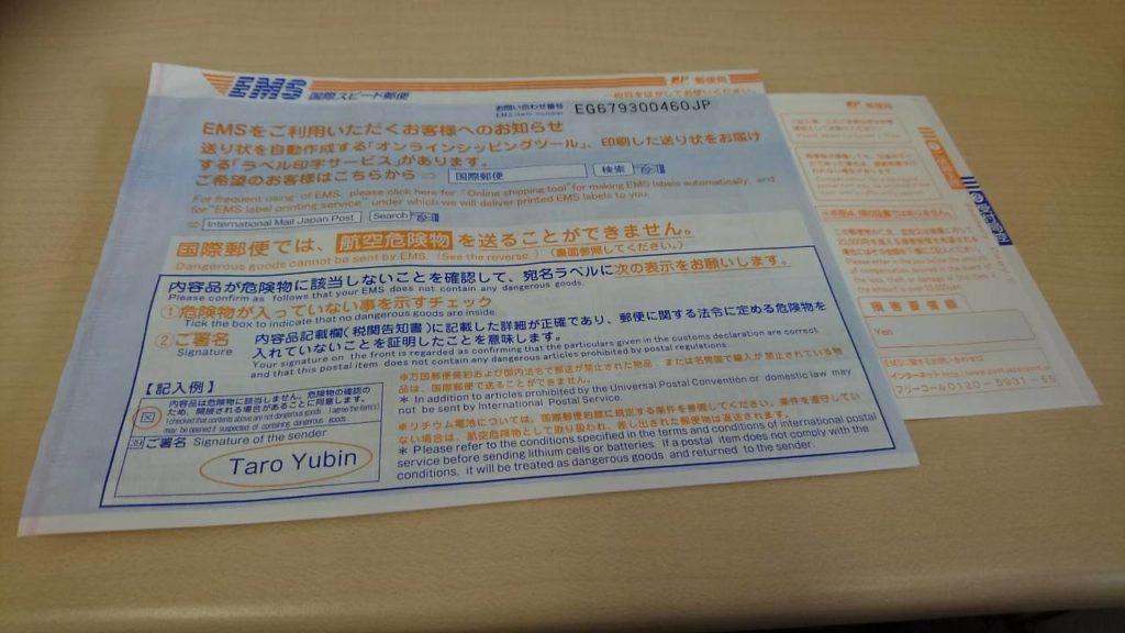 EMSの伝票の写真