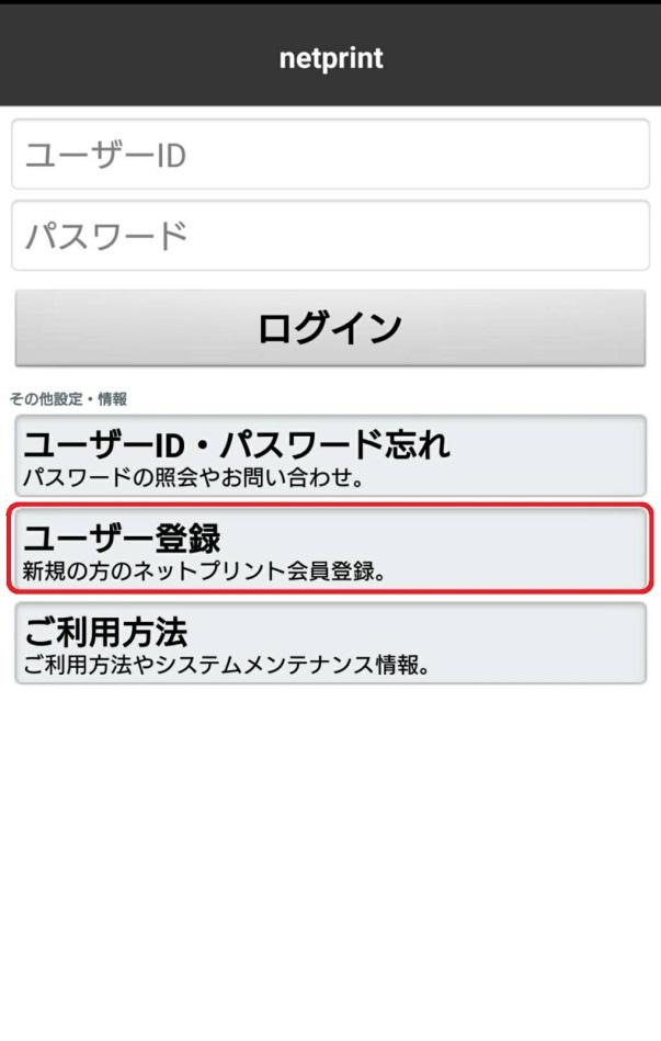 netprintのログインや新規登録の画面の写真