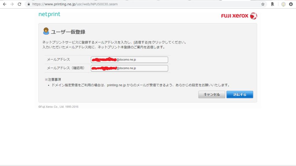 仮登録画面の写真