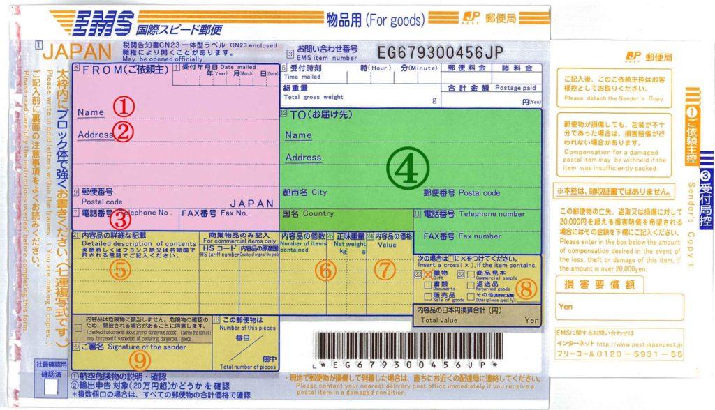 EMSの伝票の一枚目をはがした写真