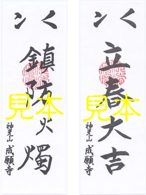 立春大吉 鎮防火燭 札の写真