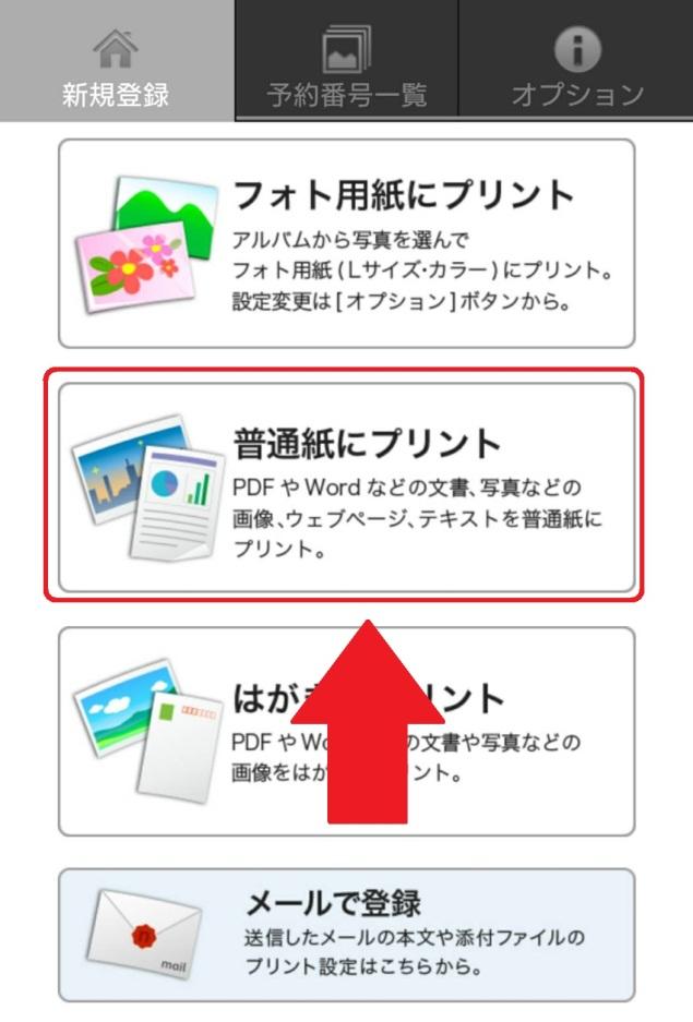 netprintのアプリの普通紙にプリントを選ぶ画像