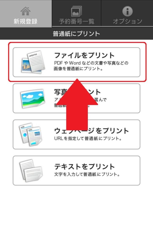 ファイルをプリントを選ぶ写真