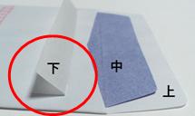 二重封筒の封の仕方1