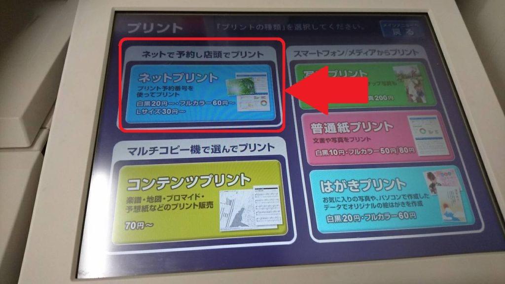 ネットプリントを選択している画面の写真