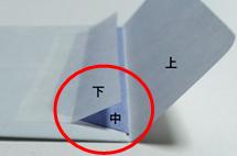 二重封筒の封の仕方2
