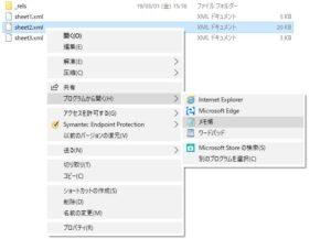 sheetのxmlをメモ帳で開く時の写真