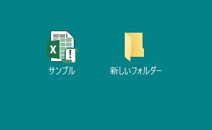 エクセルのファイルと新しいフォルダーのアイコンの写真