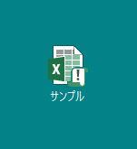 エクセルのファイルのアイコンの写真
