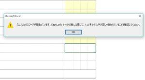エクセルワークシートの保護でパスワードが間違っている写真