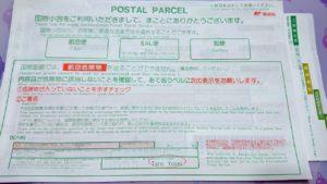 税関告知書・発送通知書一体型ラベルの写真