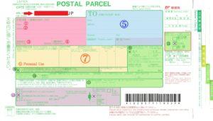 税関告知書・発送通知書一体型ラベルの記入面の写真