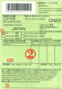 税関告知書の写真