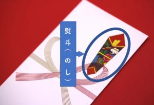 熨斗袋の写真