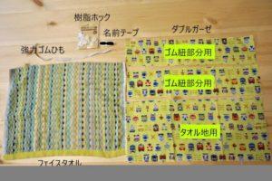 タオルエプロンの材料の写真