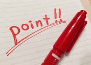 ポイントと赤字で書いてある写真