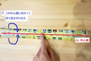 ゴム紐部分用の説明の写真