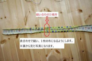 縫い合わせの説明の写真