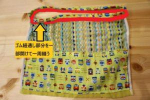 ゴム紐通し部分を一部開けて縫う説明の写真