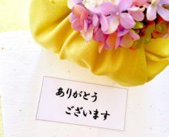 お花とありがとうと書いてあるカードの写真