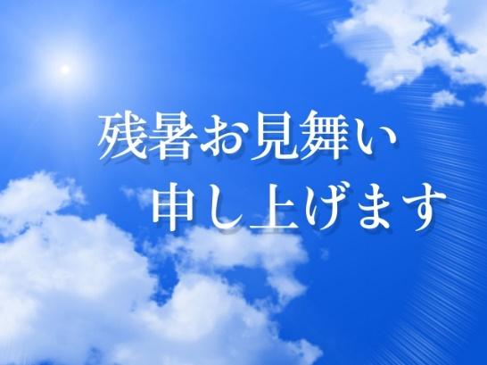 青空に残暑お見舞い申し上げますと書いてある写真