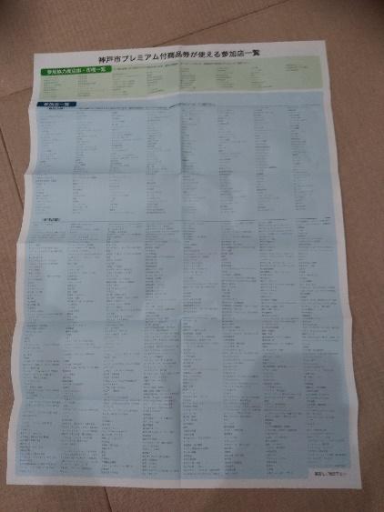 プレミアム商品券の指定店舗表