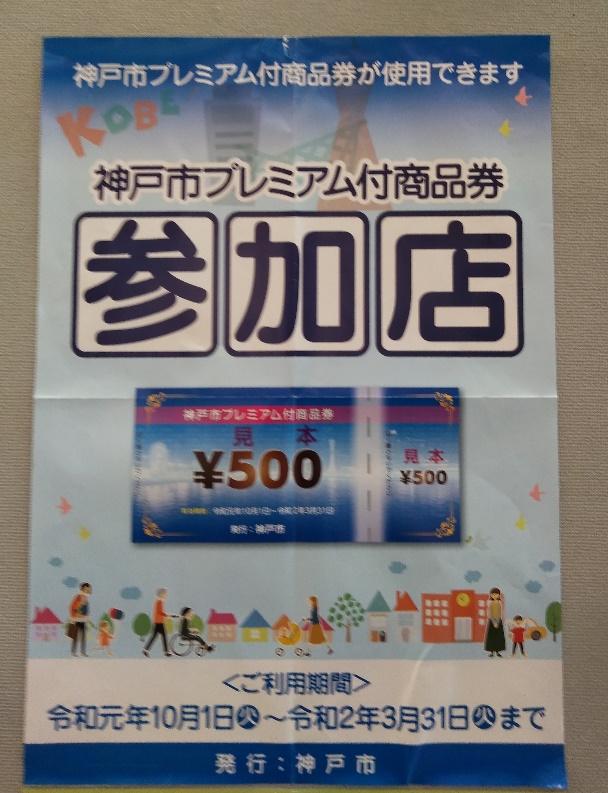プレミアム商品券参加店ポスター