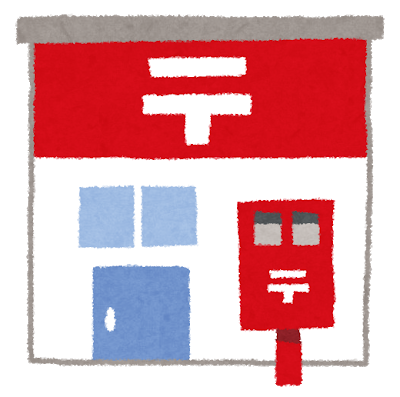 郵便局のイラスト