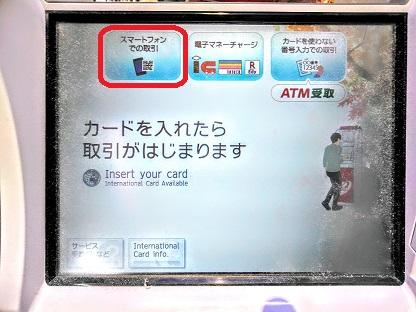 ATMのお取引画面