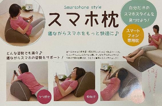 スマホ枕の紹介写真