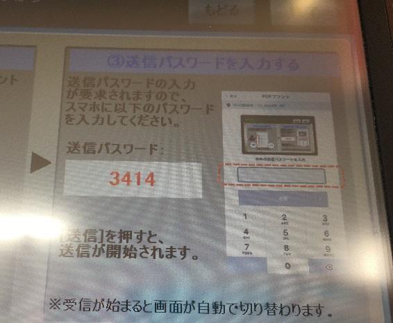 コピー機の画面5