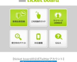 デジタルチケット