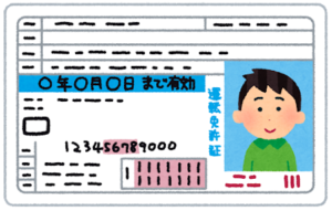 免許証のイラスト