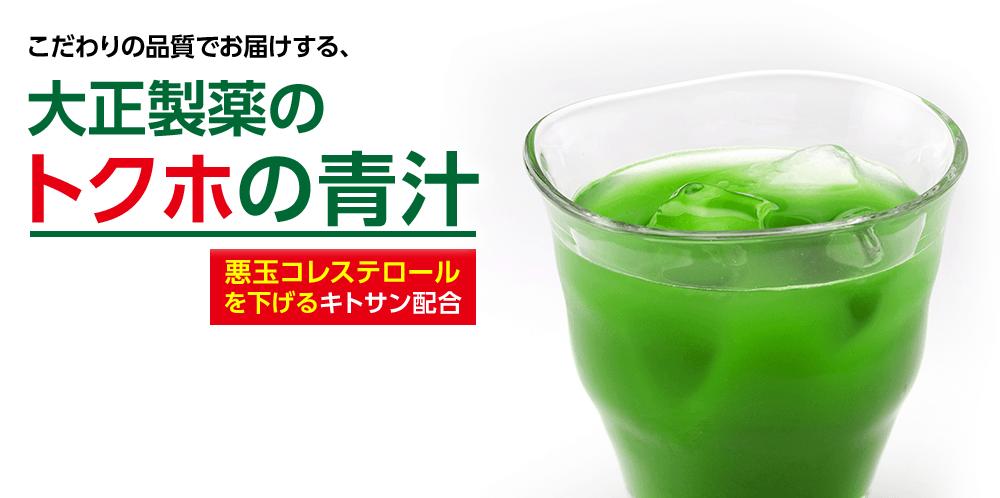 トクホの青汁